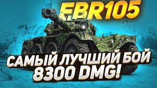 PANHARD EBR 105 - 8300 УРОНА, САМЫЙ ЛУЧШИЙ БОЙ НА КОЛЕСАХ