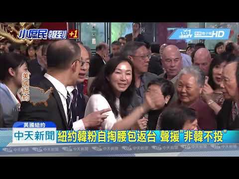 20190529中天新聞 美國+香港韓粉大團結 6/1直播挺韓大會