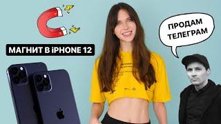 iPhone 12 с магнитом, Xiaomi без Android и IOS для грустных