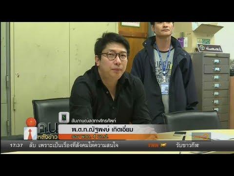 ย้อนหลัง คนหลังข่าว : คดีรถหรู จับกุม