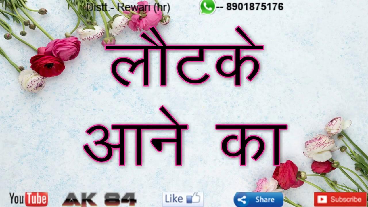 Lot Ke Aane Ka   hindi sad shayari status for whatsapp   hindi sad shayari status 2020   AK84