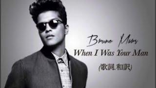Bruno Mars - When I Was Your Man(歌詞、和訳)
