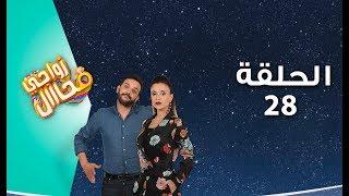 Zwaji Mouhal - Ep 28 زواجي محال - الحلقة
