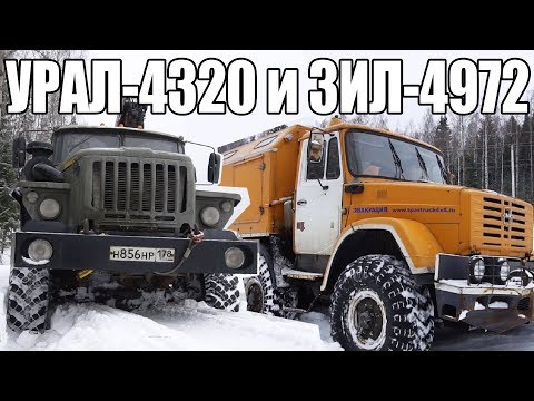 Совместный заезд по снежной целине. УРАЛ-4320 и ЗИЛ-4972