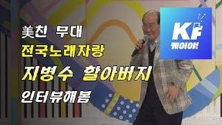 [영상] '미쳤어' 외길 사랑(?), 전국노래자랑 지병수 할아버지 인터뷰해봄 / KBS뉴스(News)