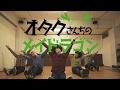 【RAB】小林さんちのメイドラゴンOP踊ってみた【リアルアキバボーイズ】