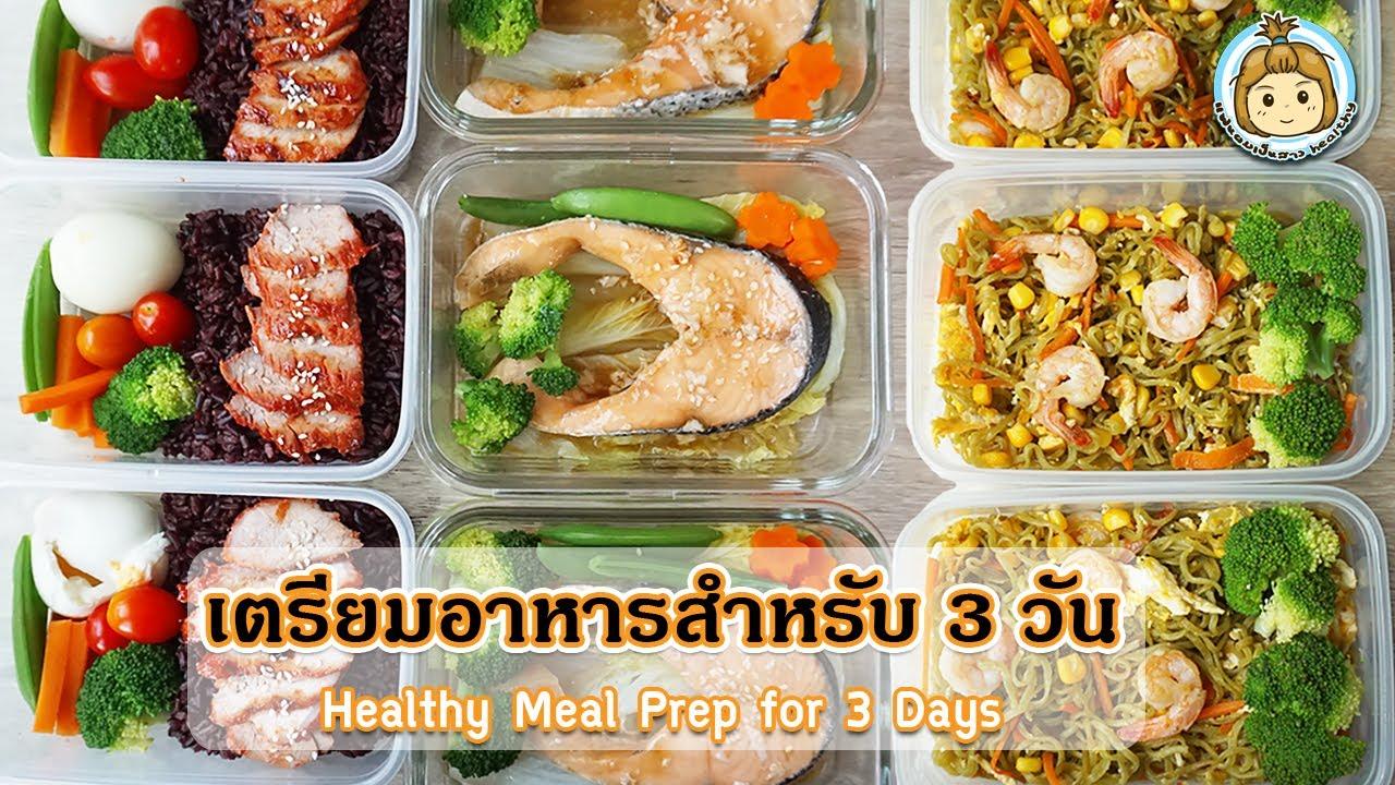 โปรแกรมอาหาร 3 วัน 3 เมนู เตรียมอาหารสำหรับ 3 วัน Meal Prep for 3 days | My Wife Is Healthy Girl