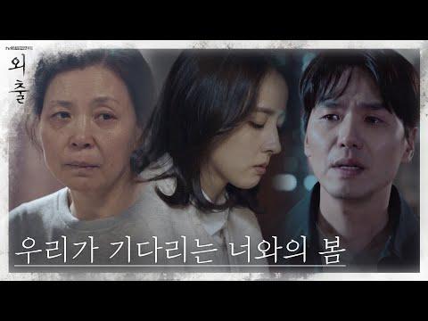 [예고] 상처를 딛고 선 우리, 다시 사랑할 수 있을까   tvN 가정의달 특집 드라마   [월화] 외출 Mothers EP.1