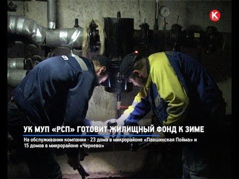КРТВ. УК МУП «РСП» готовит жилищный фонд к зиме