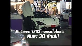 คันแรกในไทย!!! McLaren 720S คันละ 30 ล้านมาถึงไทยแล้ว!!!