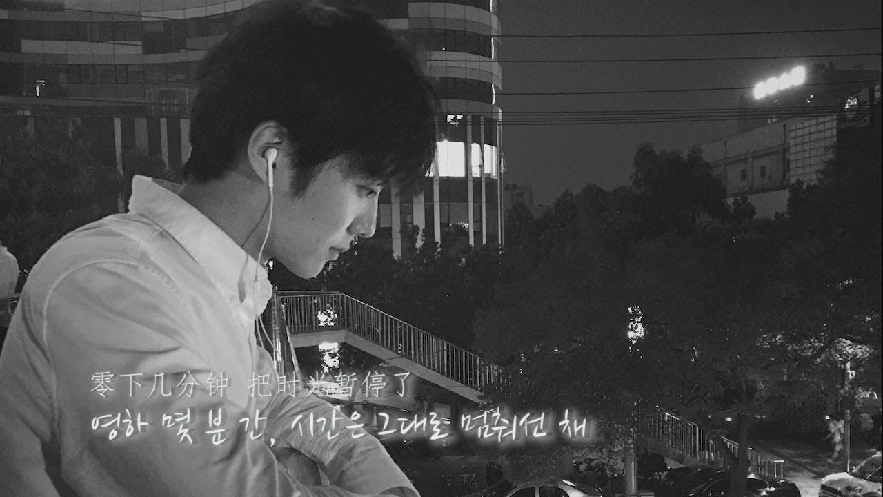 [한글가사] 陈奕迅(진혁신) - 零下几分钟(영하 몇 분 간)