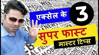 3 Super Fast Master Tips For Excel in Hindi - एक्सेल के 3 सुपरफास्ट मास्टर टिप्स