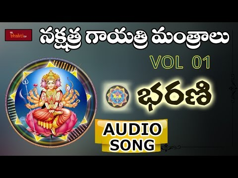Nakshatra Gayatri Mantras Vol 1 | Telugu Devotional Songs | Bharani Audio Song | Mybhaktitv