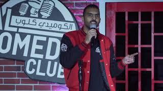 طلال الشيخي - الرحلات #الكوميدي_كلوب
