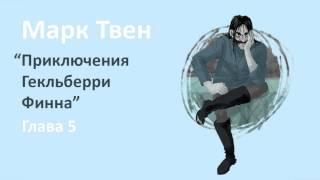 Марк Твен - Приключения Гекльберри Финна (глава 5)