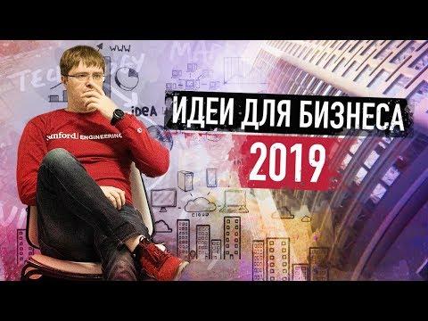 10 РАСТУЩИХ НАПРАВЛЕНИЙ ДЛЯ ОНЛАЙН БИЗНЕСА В 2019-2020 ГОДУ