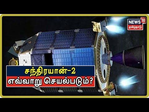 சந்திரயான்-2 விண்கலம் வெற்றிகரமாக விண்ணில் ஏவப்பட்ட நிலையில் அடுத்தடுத்த நாட்களில் எவ்வாறு செயல்படும் என்பது பற்றி தற்போது இந்த தொகுப்பில் பார்க்கலாம்   #TamilnaduNews #News18TamilnaduLive  #TamilNews  Subscribe To News 18 Tamilnadu Channel Click below  http://bit.ly/News18TamilNaduVideos  Watch Tamil News In News18 Tamilnadu  Live TV -https://www.youtube.com/watch?v=xfIJBMHpANE&feature=youtu.be  Top 100 Videos Of News18 Tamilnadu -https://www.youtube.com/playlist?list=PLZjYaGp8v2I8q5bjCkp0gVjOE-xjfJfoA  அத்திவரதர் திருவிழா | Athi Varadar Festival Videos-https://www.youtube.com/playlist?list=PLZjYaGp8v2I9EP_dnSB7ZC-7vWYmoTGax  முதல் கேள்வி -Watch All Latest Mudhal Kelvi Debate Shows-https://www.youtube.com/playlist?list=PLZjYaGp8v2I8-KEhrPxdyB_nHHjgWqS8x  காலத்தின் குரல் -Watch All Latest Kaalathin Kural  https://www.youtube.com/playlist?list=PLZjYaGp8v2I9G2h9GSVDFceNC3CelJhFN  வெல்லும் சொல் -Watch All Latest Vellum Sol Shows  https://www.youtube.com/playlist?list=PLZjYaGp8v2I8kQUMxpirqS-aqOoG0a_mx  கதையல்ல வரலாறு -Watch All latest Kathaiyalla Varalaru  https://www.youtube.com/playlist?list=PLZjYaGp8v2I_mXkHZUm0nGm6bQBZ1Lub-  Watch All Latest Crime_Time News Here -https://www.youtube.com/playlist?list=PLZjYaGp8v2I-zlJI7CANtkQkOVBOsb7Tw  Connect with Website: http://www.news18tamil.com/ Like us @ https://www.facebook.com/News18TamilNadu Follow us @ https://twitter.com/News18TamilNadu On Google plus @ https://plus.google.com/+News18Tamilnadu   About Channel:  யாருக்கும் சார்பில்லாமல், எதற்கும் தயக்கமில்லாமல், நடுநிலையாக மக்களின் மனசாட்சியாக இருந்து உண்மையை எதிரொலிக்கும் தமிழ்நாட்டின் முன்னணி தொலைக்காட்சி 'நியூஸ் 18 தமிழ்நாடு'   News18 Tamil Nadu brings unbiased News & information to the Tamil viewers. Network 18 Group is presently the largest Television Network in India.   tamil news news18 tamil,tamil nadu news,tamilnadu news,news18 live tamil,news18 tamil live,tamil news live,news 18 tamil live,news 18 tamil,news18 tamilnadu,news 18 tamilnadu,நியூஸ்18 தமிழ்நாடு,tami