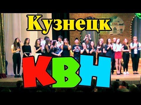 КВН 2019 Кузнецк