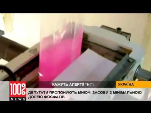 Стиральные порошки с фосфатами в Украине могут запретить - YouTube