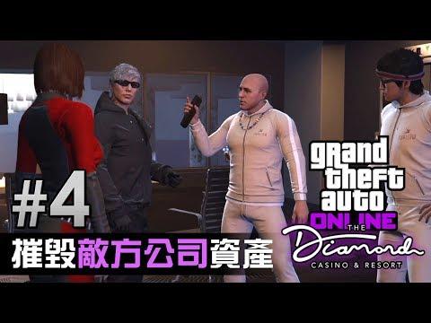 【GTA鑽石賭場任務 #4】摧毀敵方公司資產
