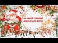Ах какой хороший добрый Дед Мороз Песня детская Новогодняя Про Деда Мороза mp3