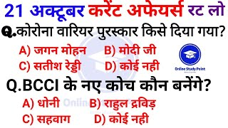 Daily Current Affairs   21 October Current affairs 2021   Current gk -UPSC, Railway,SSC, SBI, IBPS screenshot 2