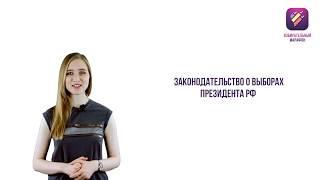 Видеоурок 5. Выборы Президента РФ, губернатора РО и депутатов законодательных органов