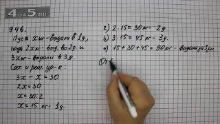Упражнение 946. Математика 6 класс Виленкин Н.Я.