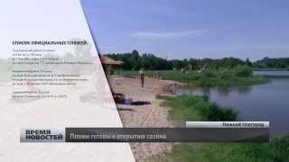 Нижегородские пляжи готовы к открытию
