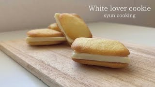 Shiroi Koibito Cookie | syun cooking's recipe transcription