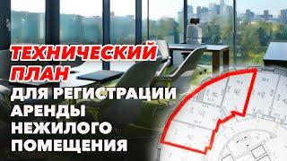 видео Образец договора аренды нежилого помещения