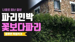 [어쩌다심리 파리 EP.1-8] 파리민박 꽃보다파리 동…