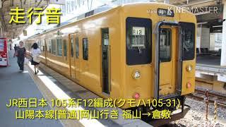 【走行音】JR西日本 105系F12編成(クモハ105-31)山陽本線[普通]岡山行き 福山→倉敷