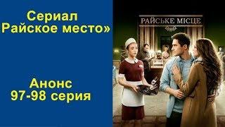 """Анонс сериала """"Райское место"""". Серия 97-98."""