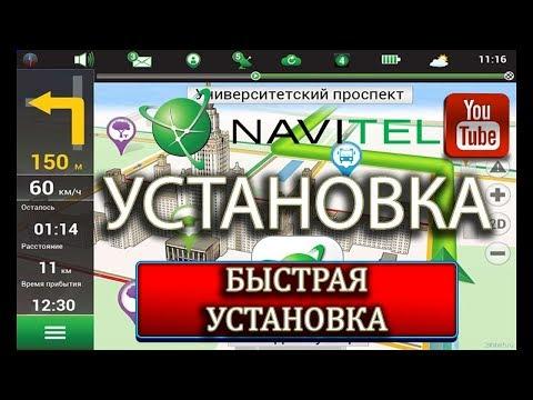 🆓 🚙 Установка New Quick Installation GPS📡 Navigator Navitel + Maps And Licenses. Mod Android 2020