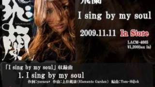 飛蘭 2nd single「I sing by my soul」試聴用動画