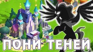 БИТВА с Пони Теней в игре Май Литл Пони (My Little Pony)