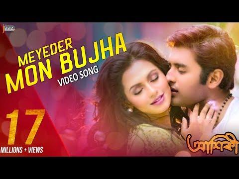 Meyeder Mon Bojha | Ankush | Nusraat Faria | Savvy | Kona | Aashiqui Bengali Movie 2015
