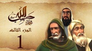 مسلسل حبيب الله | الحلقة 1 الجزء الثالث والاخير | Habib Allah Series HD