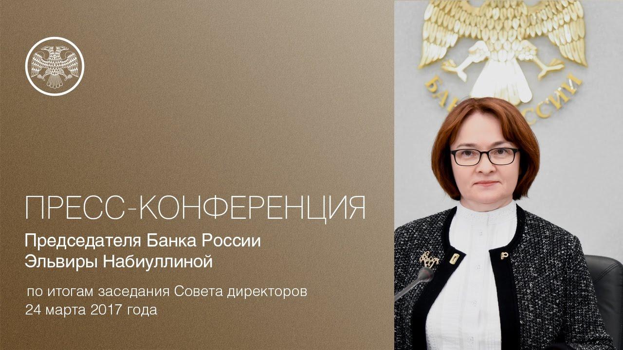 Заявление Председателя Банка России Э.Набиуллиной по итогам заседания Совета директоров (24.03.2017)