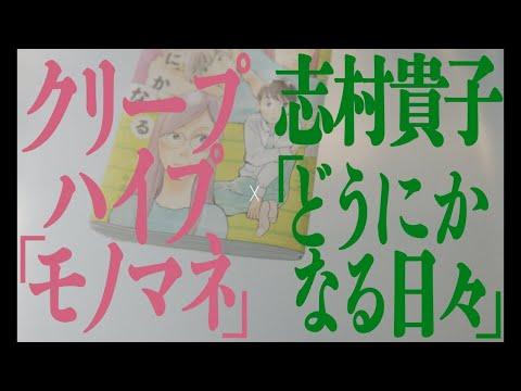 志村貴子「どうにかなる日々」 × クリープハイプ「モノマネ」 MANGA MUSIC VIDEO 【アニメ映画「どうにかなる日々」主題歌】