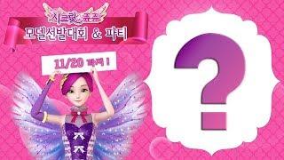 [영실업] 시크릿쥬쥬 모델 선발대회 & 파티 응모자 소개 1편