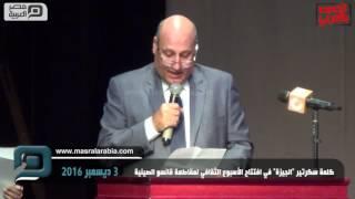 مصر العربية | كلمة سكرتير