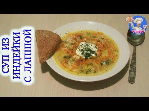 Как сварить суп из филе индейки