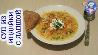 Суп из индейки с лапшой! Суп с индейкой рецепт с лапшой! ВКУСНЯШКА