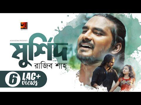 Murshid   Rajib Shah   New Bangla Song 2019   Official Music Video   ☢ EXCLUSIVE ☢