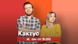 🌵 «КАКТУС» с Виталием Колесниковым и Алёной Медведевой