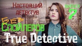 True Detective / Настоящий детектив (Без Спойлеров)