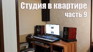 Домашняя студия музыканта в квартире (кабинет аранжировщика) Часть 9-9