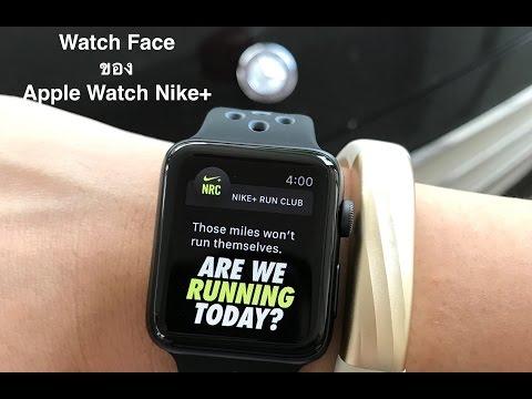 หน้านาฬิกาของ Apple Watch Nike+ มีดีตรงไหน